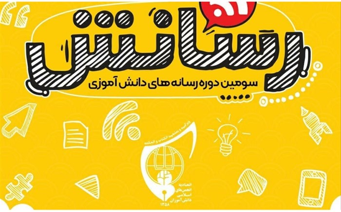 افتخارآفرینی دانشآموز گلوگاهی در جشنواره رسانههای دانشآموزی+فیلم