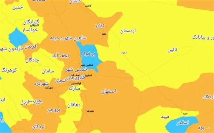 ۱۱ شهر اصفهان در وضعیت نارنجی کرونا؛ ۲ شهر در وضعیت آبی قرار دارد