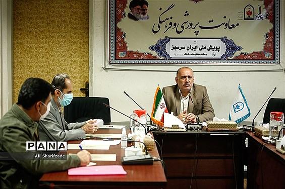 جلسه پویش ملی ایران سرسبز