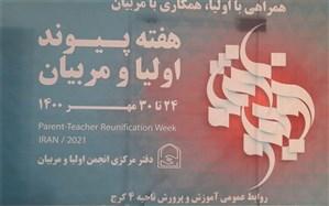 اولیای دانشآموزان شرکای اصلی آموزش و پرورش هستند