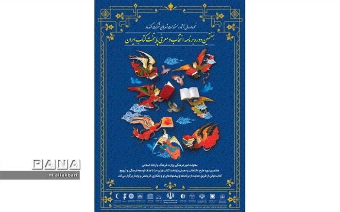 راهیابی سربیشه و نهبندان به مرحله نیمهنهایی انتخاب پایتخت کتاب ایران