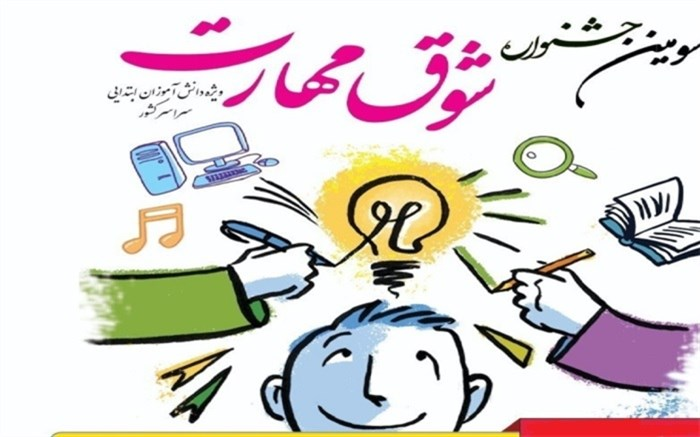 25 دانشآموز البرزی برگزیده جشنواره شوق مهارت کشور شدند