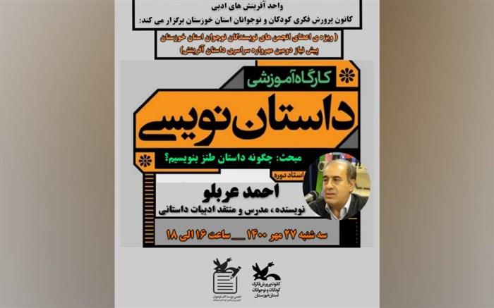 برگزاری کارگاه آموزش داستاننویسی با طنزپرداز خوزستان