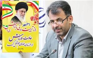 پیام مدیر کل آموزش و پرورش استان قزوین به مناسبت هفته« تربیتبدنی و ورزش»