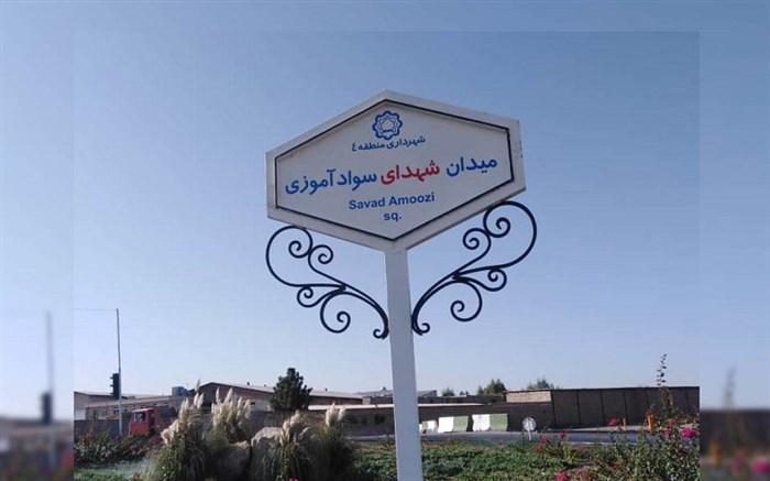 میدانی در قم به نام «شهدای سوادآموزی» نامگذاری شد
