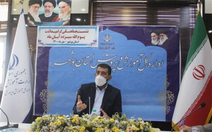زنگ استکبارستیزی در مدارس استان بوشهر نواخته میشود