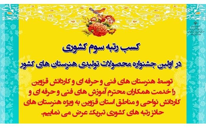 تقدیر مدیرکل دفتر آموزش های فنی و حرفه ای و کاردانش وزارت از کسب نتایج ارزشمند هنرستان های قزوین