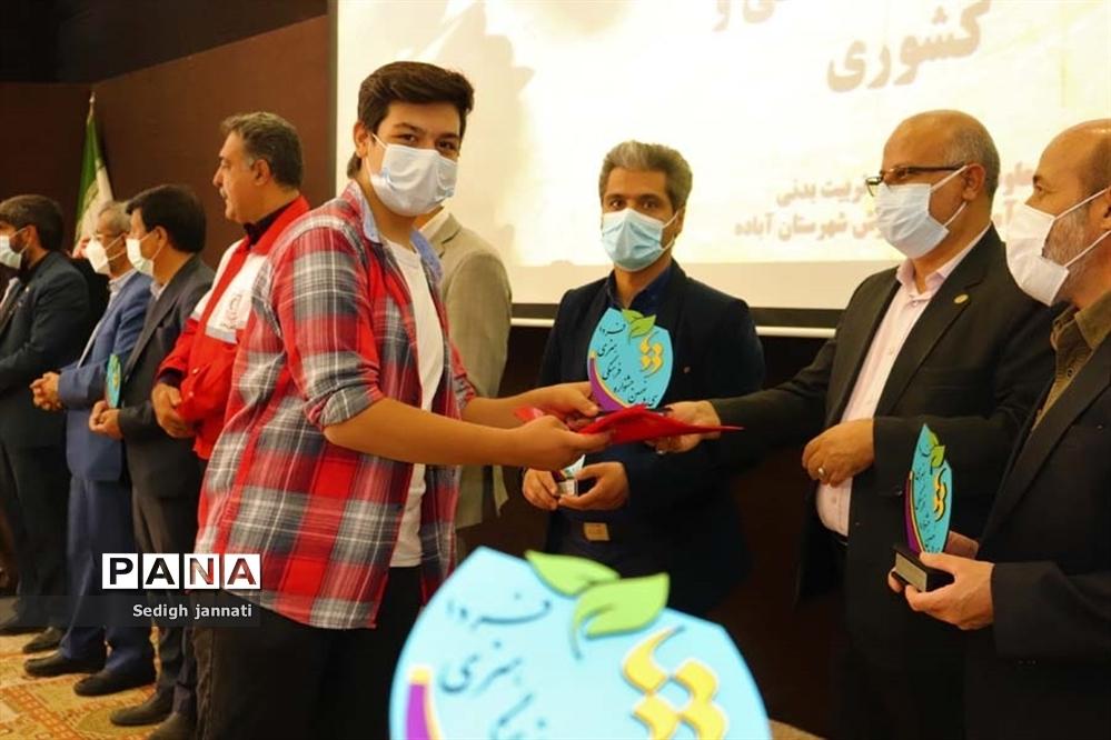 آیین افتتاحیه جشنواره فرهنگی هنری فردا در آباده