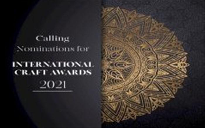 مهلت ارسال آثار برای پنجمین جایزه بینالمللی صنایعدستی تمدید شد