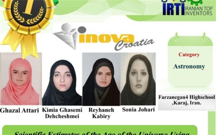 افتخارآفرینی دانشآموزان البرزی در جشنواره ابداعات و اختراعات کرواسی