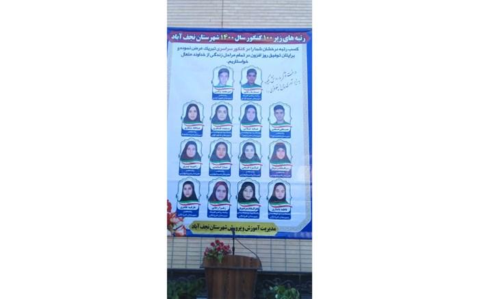 تقدیر از رتبههای برتر کنکور در شهرستان نجفآباد