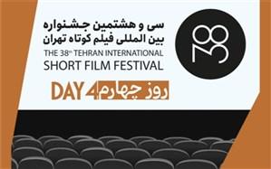 کدام فیلمها در روز چهارم سیوهشتمین جشنواره بینالمللی «فیلم کوتاه تهران» اکران میشود؟