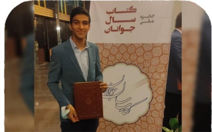 جایزه ویژه کتاب سال جوانان کشور به یک بوشهری رسید