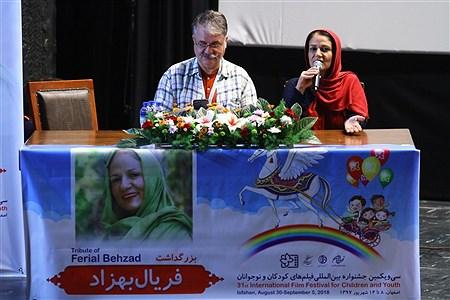 بزرگداشت فریال بهزاد در سی و یکمین جشنواره فیلم های کودکان و نوجوانان اصفهان   Amir Hossein Ghazanfari
