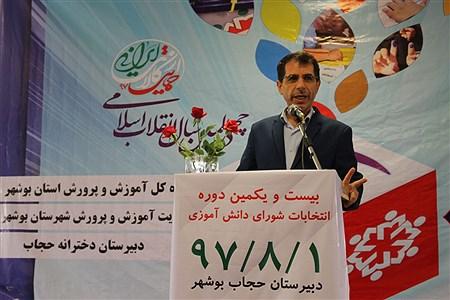 انتخابات شوراهای دانش آموزی  دبیرستان  حجاب  بوشهر   Mahsa Azimpour