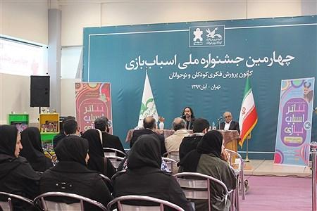 چهارمین جشنواره ملی اسباب بازی   Zahra Sohrabi