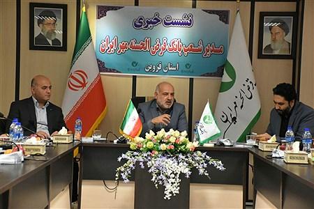 نشست خبری مدیرشعب بانک مهر ایران در استان قزوین | peyman hasanbeygi