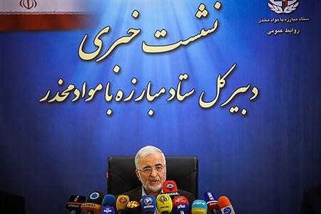 نشست خبری دبیرکل ستاد مبارزه با مواد مخدر | Mahdi Maheri