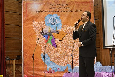 همایش استانی تجلیل از فعالان امور تربیتی شهرستانهای تهران   Sara Vesagh