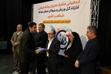 آئین تجلیل از روابط عمومی های برتر هیات های ورزشی آذربایجان غربی | Amir Hosein Mollazade