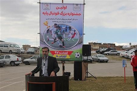 افتتاحییه اولین  جشنواره بزرگ  فوتبال پایه دانش آموزان  استان آذربایجان غربی و آکادمی  فوتبال    reza maroufi