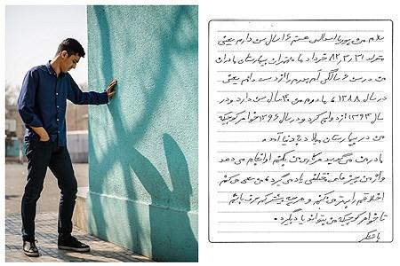 دانش آموز ناشنوا پوریا اسدالهی - او بر روی سربرگ برگ اش نوشته بود زندیگنامه  | Ali Sharifzade
