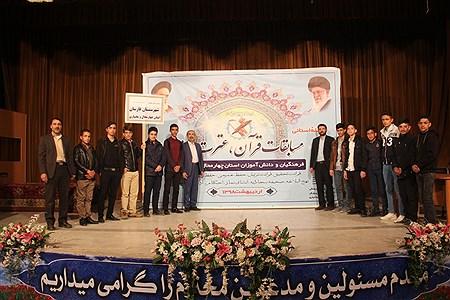 برگزاری  مسابقات قرآنی به میزبانی سازمان دانش آموزی استان چهارمحال وبختیاری | reza