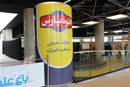 مجموعه علمی و آموزشی باغ کتاب تهران | Fateme Gadam Zadeh