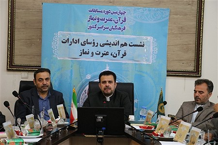 نشست مشترک اعضایستاد عالی و ستاد اجرایی مسابقات قرآن و عترت و نماز فرهنگیان سراسر کشور  برگزار شد. | Ehsan Hadi