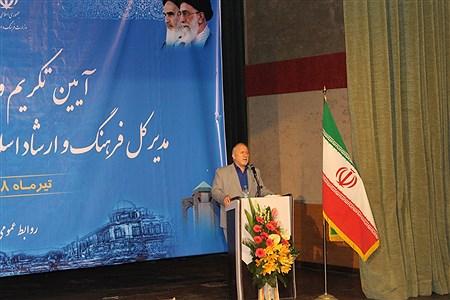مراسم تودیع و معارفه مدیرکل فرهنگ و ارشاد اسلامی استان همدان  | Saba Jani