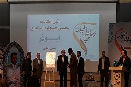 مراسم اختتامیه پنجمین جشنواره ابوذر | Fatemeh Rezaee