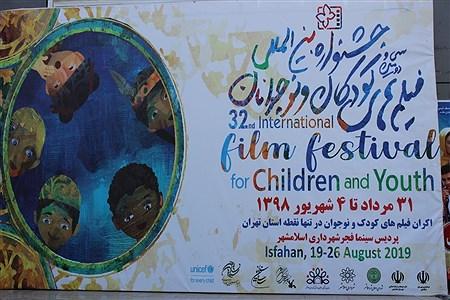 مراسم افتتاحیه سی و دومین جشنواره بین المللی فیلمهای کودک و نوجوان دراسلامشهر | Fateme Vazifeh