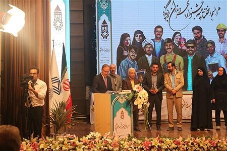 اختتامیه ی جشنواره ی شهروندان برگزیده | Ali Bayat