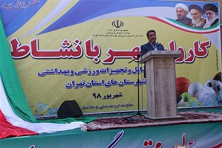 کاروان مهر با نشاط با هدف توزیع وسایل و تجهیزات ورزشی مدارس شهرستان های استان تهران  | Hadi FakhariSalem
