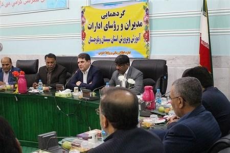 گردهمایی مدیران و روسای ادارات آموزش و پرورش سیستان و بلوچستان | hosein piran
