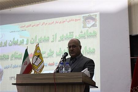 همایش تقدیر از مدیران و مربیان پرورشی مدارس  هدف  طرح شهید بهنام محمدی   Reza Maoufi