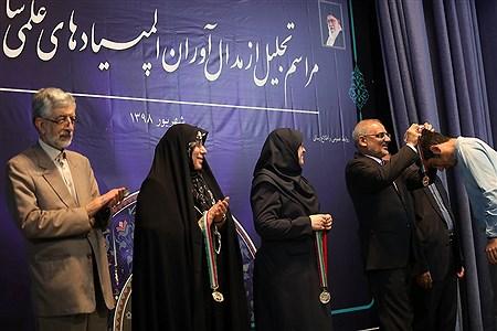 مراسم تجلیل از مدالآوران المپیادیهای علمی سال 1397 | Bahman Sadeghi