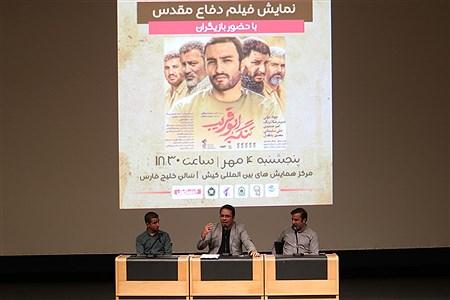 اکران فیلم تنگه ابوقریب با حضور بازیگران در جزیره کیش  | Amir Hossein Yeganeh