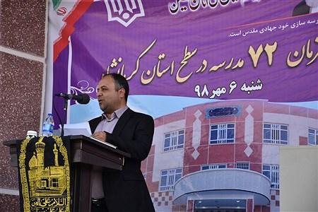 آیین افتتاح مدارس در شهرستان ثلاث باباجانی | Mohamad azin