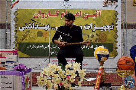 آئین اعزام کاروان تجهیزات ورزشى-بهداشتی آذربایجان شرقی | Mahdi Rafiee Kia