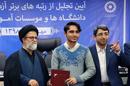 آیین تجلیل از رتبه های برتر آزمون سراسری دانشگاه ها توسط سازمان بهزیستی | Bahman Sadeghi