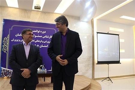 مراسم  اختتامیه دوره توانمند سازی کارشناسان حوزه پرورشی ادارات آموزش و پرورش خراسان رضوی در مشهد | Javad Ebrahimi