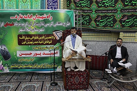شانزدهمین محفل انس با قرآن کریم در اسلامشهر | Sasan Hagshenas