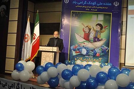 آیین رونمایی از محتوای کتب پیش دبستانی   MohadesehHesami
