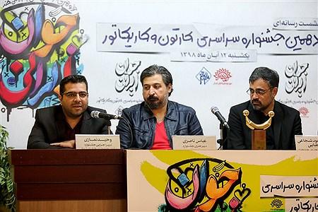 نشست خبری دهمین جشنواره سراسری کارتون و کاریکاتور | Bahman Sadeghi