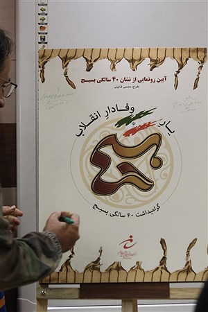 آیین رونمایی از نشان چهل سالگی بسیج | Ali Ahmad Niya