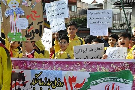 راهپیمایی روز 13 آبان | Abolfazl Akbari