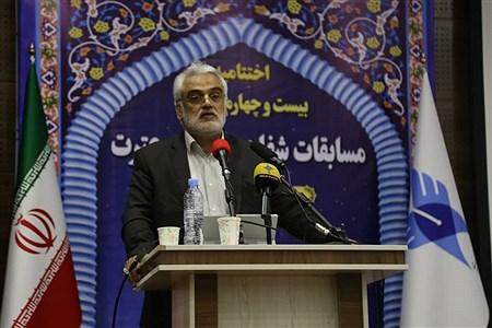 اختتامیه بیست و چهارمین دوره مسابقات سراسری قرآن و عترت دانشگاه آزاد اسلامی  | Hadis Soheili