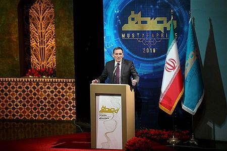 مراسم سومین دوره اعطای جایزه علمی و فناوری مصطفی (ص) | Bahman Sadeghi