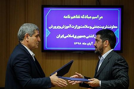 امضای تفاهمنامه همکاری معاونت تربیتبدنی و سلامت وزارت آموزش و پرورش با فدراسیون کشتی | Ali Sharifzade